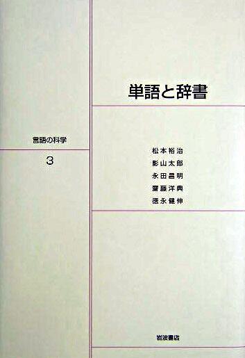 単語と辞書 <言語の科学 / 大津由紀雄 ほか編 3>