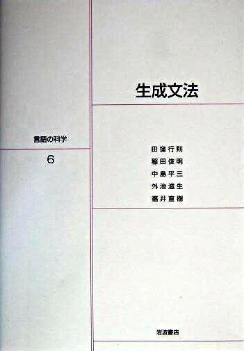 生成文法 <言語の科学 / 大津由紀雄 ほか編 6>
