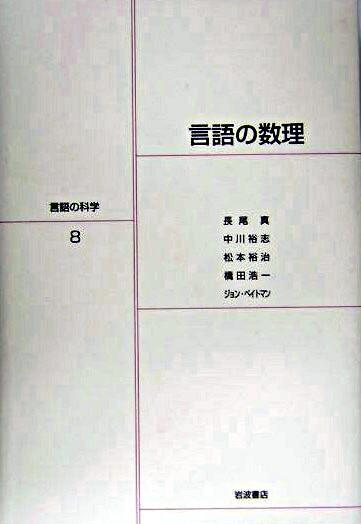 言語の数理 <言語の科学 / 大津由紀雄 ほか編 8>