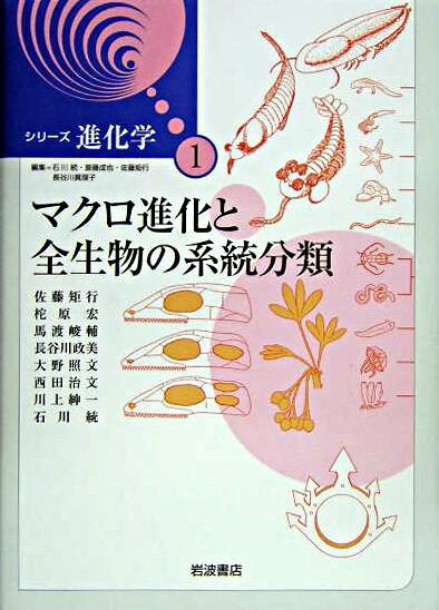 マクロ進化と全生物の系統分類 <シリーズ進化学 / 石川統 ほか編 1>