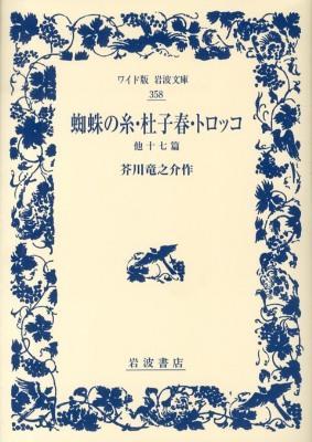 蜘蛛の糸・杜子春・トロッコ他十七篇 <ワイド版岩波文庫 358>