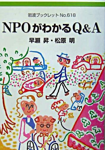 NPOがわかるQ&A <岩波ブックレット no.618>