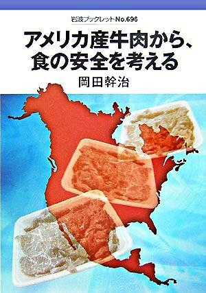 アメリカ産牛肉から、食の安全を考える <岩波ブックレット no.696>