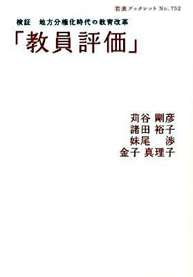教員評価 : 検証地方分権化時代の教育改革 <岩波ブックレット no.752>