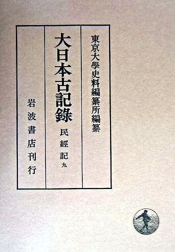 大日本古記録 第16 9