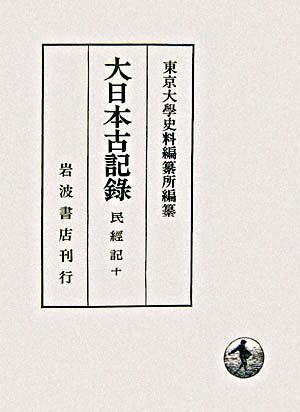 大日本古記録 第16 10