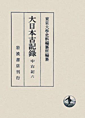 大日本古記録 第21 6