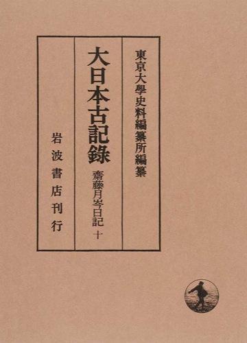 大日本古記録 齋藤月岑日記