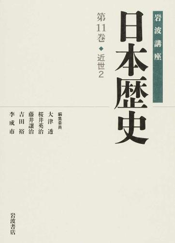 岩波講座日本歴史 第11巻 (近世 2)
