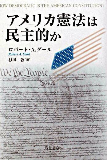 アメリカ憲法は民主的か