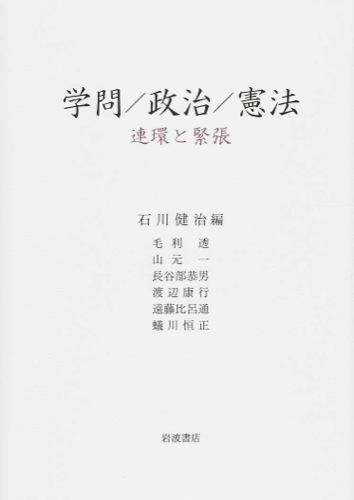 学問/政治/憲法