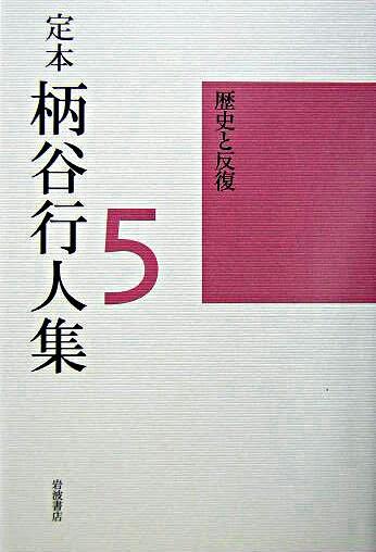 定本柄谷行人集 第5巻 (歴史と反復)