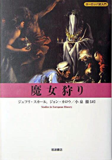 魔女狩り <ヨーロッパ史入門  Studies in European history>