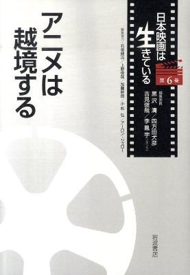 日本映画は生きている 第6巻 (アニメは越境する)