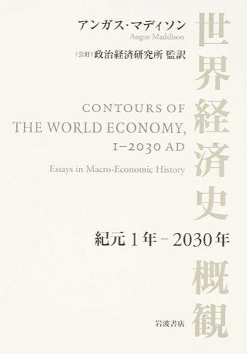 世界経済史概観