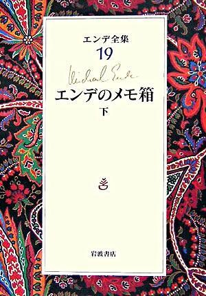 エンデのメモ箱 下 <エンデ全集 / エンデ 著 19>