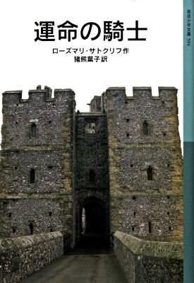 運命の騎士 <岩波少年文庫 594>