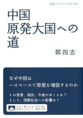 中国原発大国への道 <岩波ブックレット No.834>