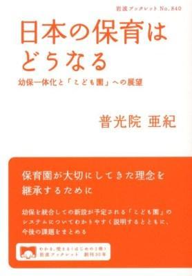 日本の保育はどうなる : 幼保一体化と「こども園」への展望 <岩波ブックレット No.840>