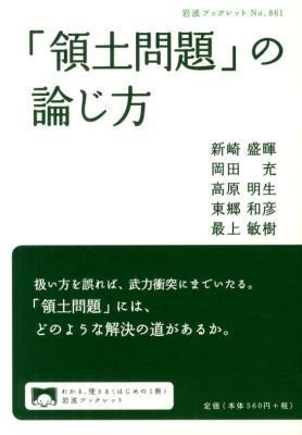 「領土問題」の論じ方 <岩波ブックレット No.861>