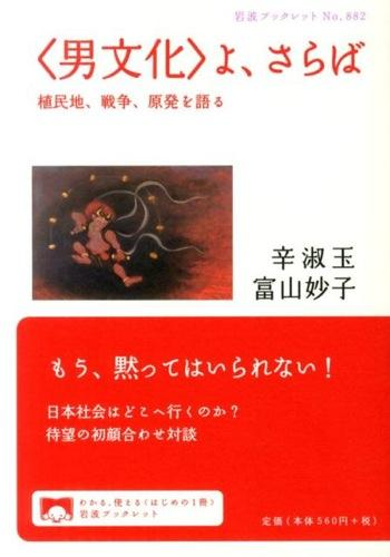 〈男文化〉よ、さらば : 植民地、戦争、原発を語る <岩波ブックレット No.882>