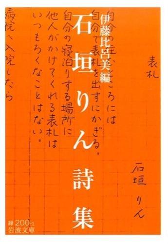 石垣りん詩集 <岩波文庫 31-200-1>
