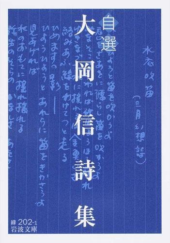 自選大岡信詩集 <岩波文庫 31-202-1>
