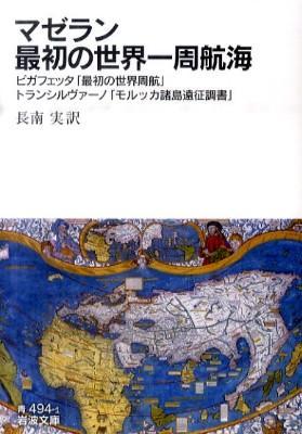 マゼラン最初の世界一周航海 <岩波文庫 33-494-1>