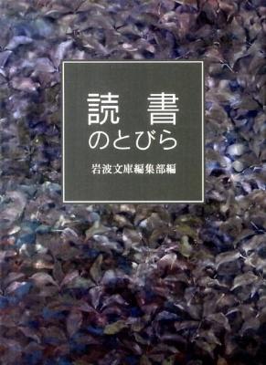 読書のとびら <岩波文庫別冊 22>