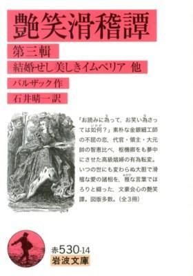 艶笑滑稽譚 第3輯 (結婚せし美しきイムペリア他) <岩波文庫 32-530-14>
