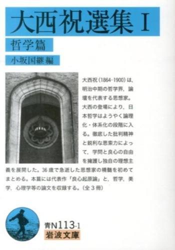 大西祝選集 1 (哲学篇) <岩波文庫 38-113-1>