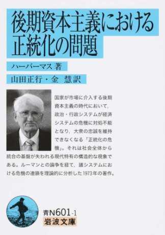 後期資本主義における正統化の問題 <岩波文庫 38-601-1>
