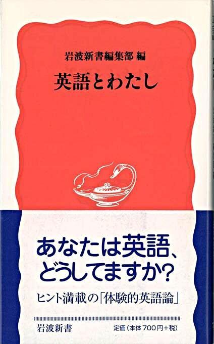 英語とわたし <岩波新書>