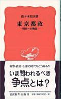 東京都政 : 明日への検証 - Webc...