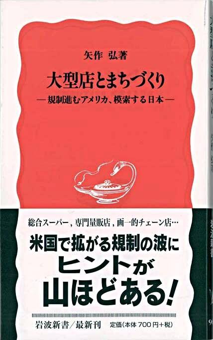 大型店とまちづくり : 規制進むアメリカ、模索する日本 <岩波新書>