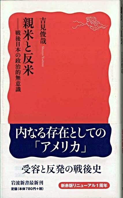 親米と反米 : 戦後日本の政治的無意識 <岩波新書>