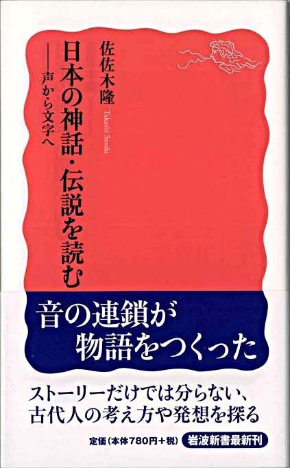 日本の神話・伝説を読む : 声から文字へ <岩波新書>