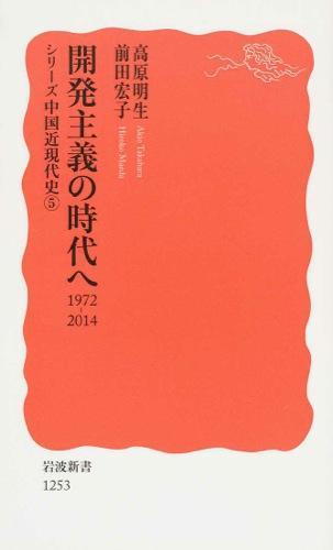 開発主義の時代へ <岩波新書 新赤版  シリーズ中国近現代史 1253  5>