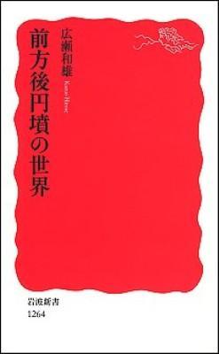 前方後円墳の世界 <岩波新書 新赤版1264>
