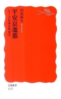平安京遷都 <岩波新書  シリーズ日本古代史 新赤版1275  5>