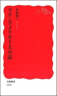 ラテンアメリカ十大小説 <岩波新書 新赤版1296>