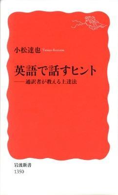 英語で話すヒント : 通訳者が教える上達法 <岩波新書 新赤版1350>