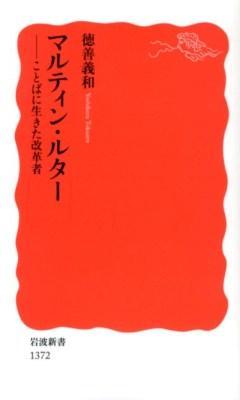 マルティン・ルター : ことばに生きた改革者 <岩波新書 新赤版 1372>