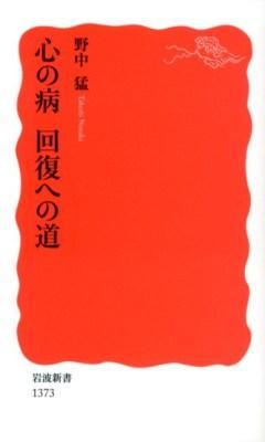 心の病回復への道 <岩波新書 新赤版 1373>