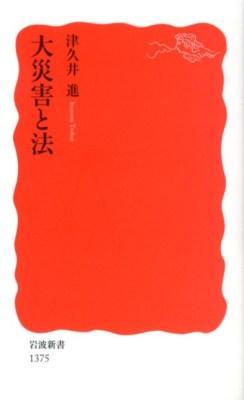 大災害と法 <岩波新書 新赤版 1375>
