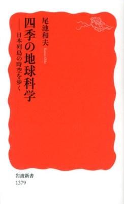 四季の地球科学 : 日本列島の時空を歩く <岩波新書 新赤版 1379>