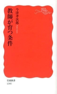 教師が育つ条件 <岩波新書 新赤版 1395>