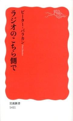 ラジオのこちら側で <岩波新書 新赤版 1411>