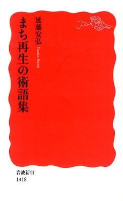 まち再生の術語集 <岩波新書 新赤版 1418>