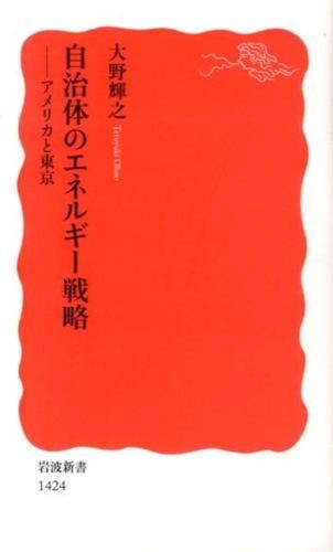 自治体のエネルギー戦略 : アメリカと東京 <岩波新書 新赤版 1424>